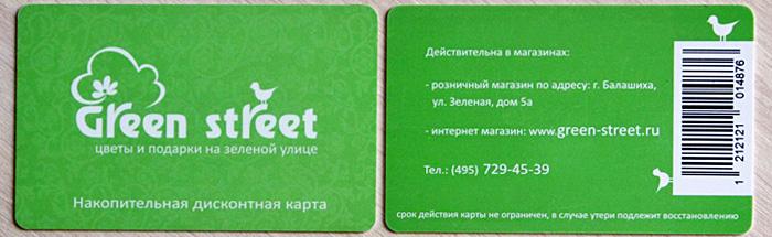 Персональные дисконтные карты со штрих кодом.